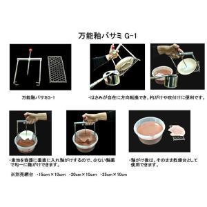 陶芸/万能釉バサミ G-1|e-gazai-tougei|02