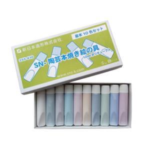 陶芸用下絵の具(チューブ入) 10色セット 各12ml|e-gazai-tougei