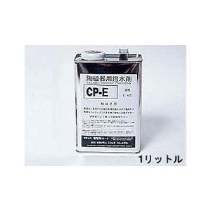 陶芸/釉抜き剤 CP-E(油性撥水剤) 1リットル e-gazai-tougei