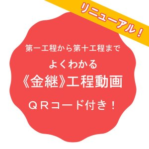 金継ぎ初心者セット e-gazai-tougei 04