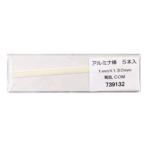 陶芸/アルミナ棒 径1mm×長さ130mm 5本組|e-gazai-tougei
