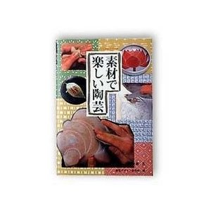 素材で楽しい陶芸|e-gazai-tougei
