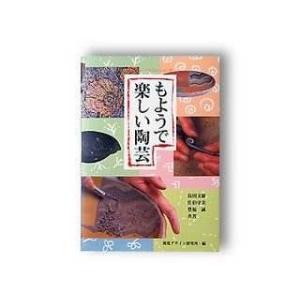 もようで楽しい陶芸|e-gazai-tougei