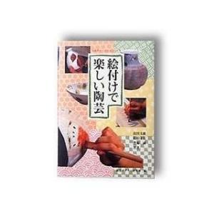 絵付けで楽しい陶芸|e-gazai-tougei
