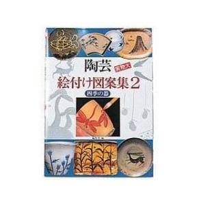 陶芸絵付け図案集2|e-gazai-tougei