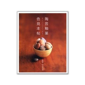 すぐつくりたくなる 陶芸釉薬色見本帖|e-gazai-tougei