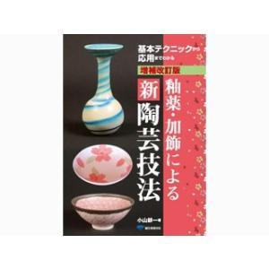 増補改訂版 釉薬・加飾による新陶芸技法|e-gazai-tougei