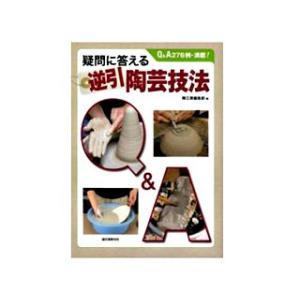 疑問に答える 逆引陶芸技法|e-gazai-tougei