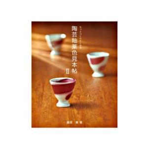 すぐつくりたくなる 陶芸釉薬色見本帖2|e-gazai-tougei