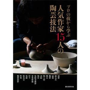 人気作家15人の陶芸技法|e-gazai-tougei
