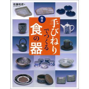 陶芸 手びねりでつくる食の器|e-gazai-tougei