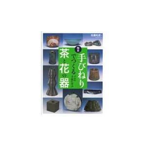 陶芸 手びねりでつくる茶と花の器|e-gazai-tougei