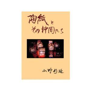 陶芸/陶紙とその仲間たち|e-gazai-tougei