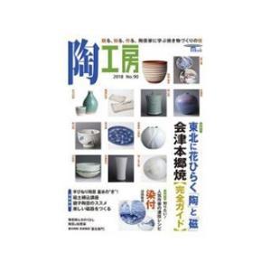 陶工房 No.90|e-gazai-tougei