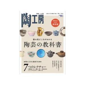 陶工房 No.93|e-gazai-tougei