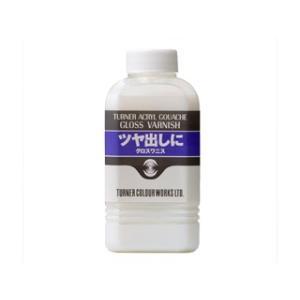 グロスワニス 160ml ビン入  ターナー ・アクリルガッシュ メディウム e-gazai-tougei