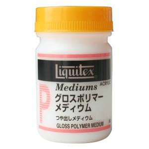 グロスポリマーメディウム 50ml 容器入  リキテックス・メディウム e-gazai-tougei