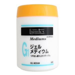 ジェルメディウム 500ml 容器入  リキテックス・メディウム e-gazai-tougei