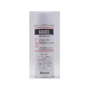 ソリューバー・グロスバーニッシュエアゾール 280g 缶入  リキテックス・メディウム e-gazai-tougei