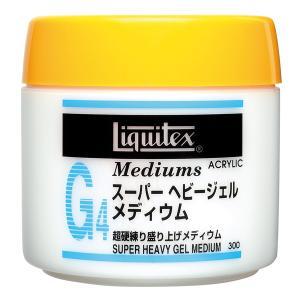 スーパーヘビージェルメディウム 300ml 容器入 リキテックス・メディウム e-gazai-tougei