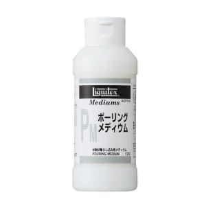 ポーリングメディウム 120ml 容器入り リキテックス・メディウム e-gazai-tougei