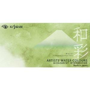 クサカベ水彩絵具和彩セット  36色|e-gazai-tougei