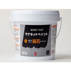 マグネットペイント 1.5L e-gazai-tougei
