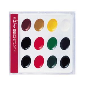 フィス・顔彩12色パレットKG204-4|e-gazai-tougei