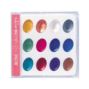 フィス・顔彩12色パレット宝石箱KG204-5|e-gazai-tougei