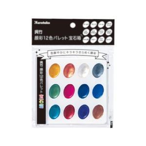 呉竹顔彩12色パレット宝石箱KG204-7|e-gazai-tougei