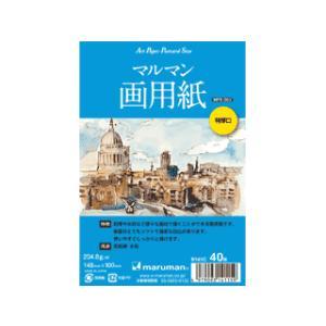 マルマン画用紙(ポストカード)S141C 40枚入|e-gazai-tougei