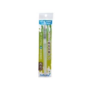 ナムラ・馬毛水筆ペン|e-gazai-tougei