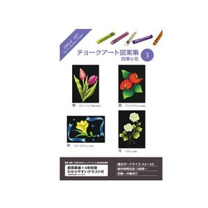チョークアート用下絵と、わかりやすいテキストが入った図案集です。 四季の花シリーズは、1セットにつき...