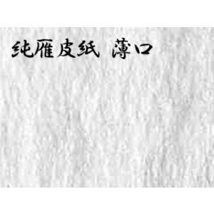 紗漉純雁皮紙(しゃずきじゅんがんびし)薄口晒(さらし)  未加工 2枚巻 52×95cm|e-gazai-tougei