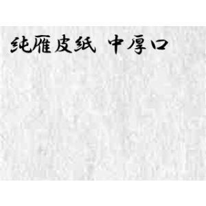 紗漉純雁皮紙(しゃずきじゅんがんびし)厚口未晒(みざらし)未加工 2枚巻 52×95cm|e-gazai-tougei