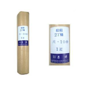 絵絹(二丁樋)尺  幅30cm×長22.5m|e-gazai-tougei