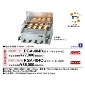 下火式グリラー リンナイ RGA-404B (取り寄せ)|e-gekiyasu