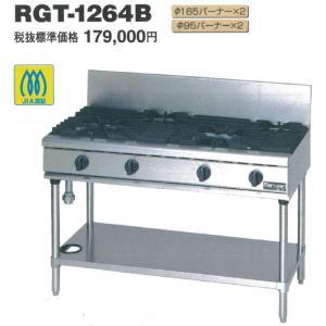 ガステーブル マルゼン RGT-1264B e-gekiyasu