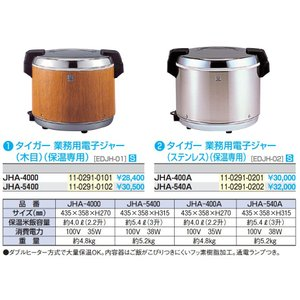 電子ジャー タイガー JHA-4000|e-gekiyasu