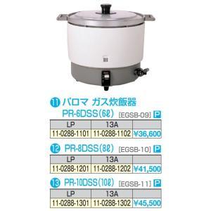 ガス炊飯器 パロマ PR-6DSS|e-gekiyasu