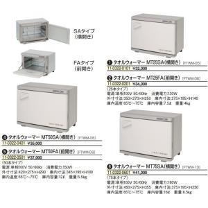 タオルウォーマー 中部コーポレーション MT50SA|e-gekiyasu