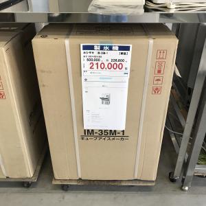 製氷機 ホシザキ IM-35M-1 新品未使用品|e-gekiyasu
