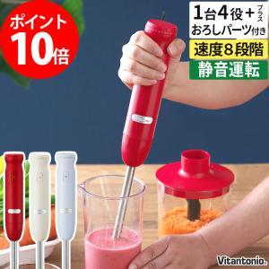 Vitantonio ビタントニオ ハンドブレンダー VHB-20