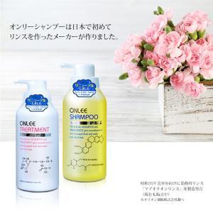 シャンプー 美容室 専売品 ノンシリコンアミノ酸系 オンリーシャンプー  リンス不要|e-goodsplus|15