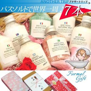 誕生日プレゼント 女性 入浴剤 ギフト プチギフト アナザートリップ バスソルト 全7種セット ギフ...