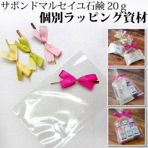 サボンドマルセイユ石鹸 [フレグランスタイプ] 20g用お包み袋|e-goodsplus