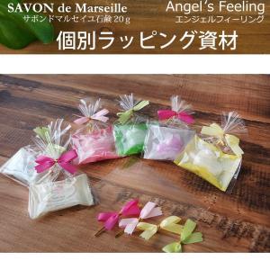 サボンドマルセイユ石鹸 [フレグランスタイプ] 20g用お包み袋|e-goodsplus|02