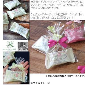 サボンドマルセイユ石鹸 [フレグランスタイプ] 20g用お包み袋|e-goodsplus|03