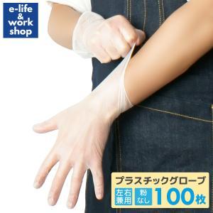 プラスチック手袋 プラスチックグローブ パウダーフリー 100枚入り 使い捨て手袋 ビニール手袋 P...