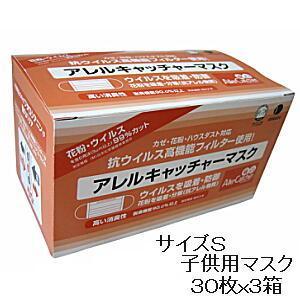 【あすつく/ポイント5倍】子供用マスク【日本製】MERS PM2.5 アレルキャッチャーマスク S 30枚x3箱|e-hadapios